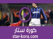 نتيجة مباراة انتر ميلان وباير ليفركوزن بث مباشر 10-08-2020 الدوري الأوروبي