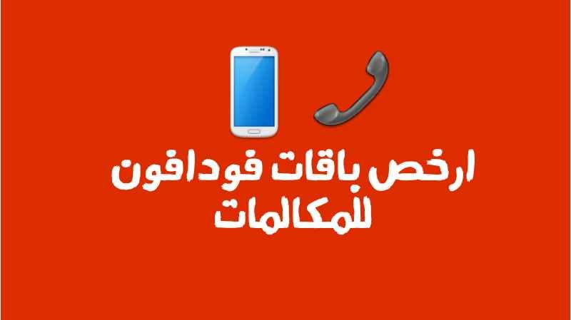 أرخص اسعار باقات فودافون للمكالمات اليومية والشهرية 2021