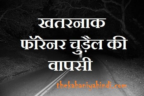 चुड़ैल की वापसी | Chudail ki Asli Kahani ~ thekahaniyahindi