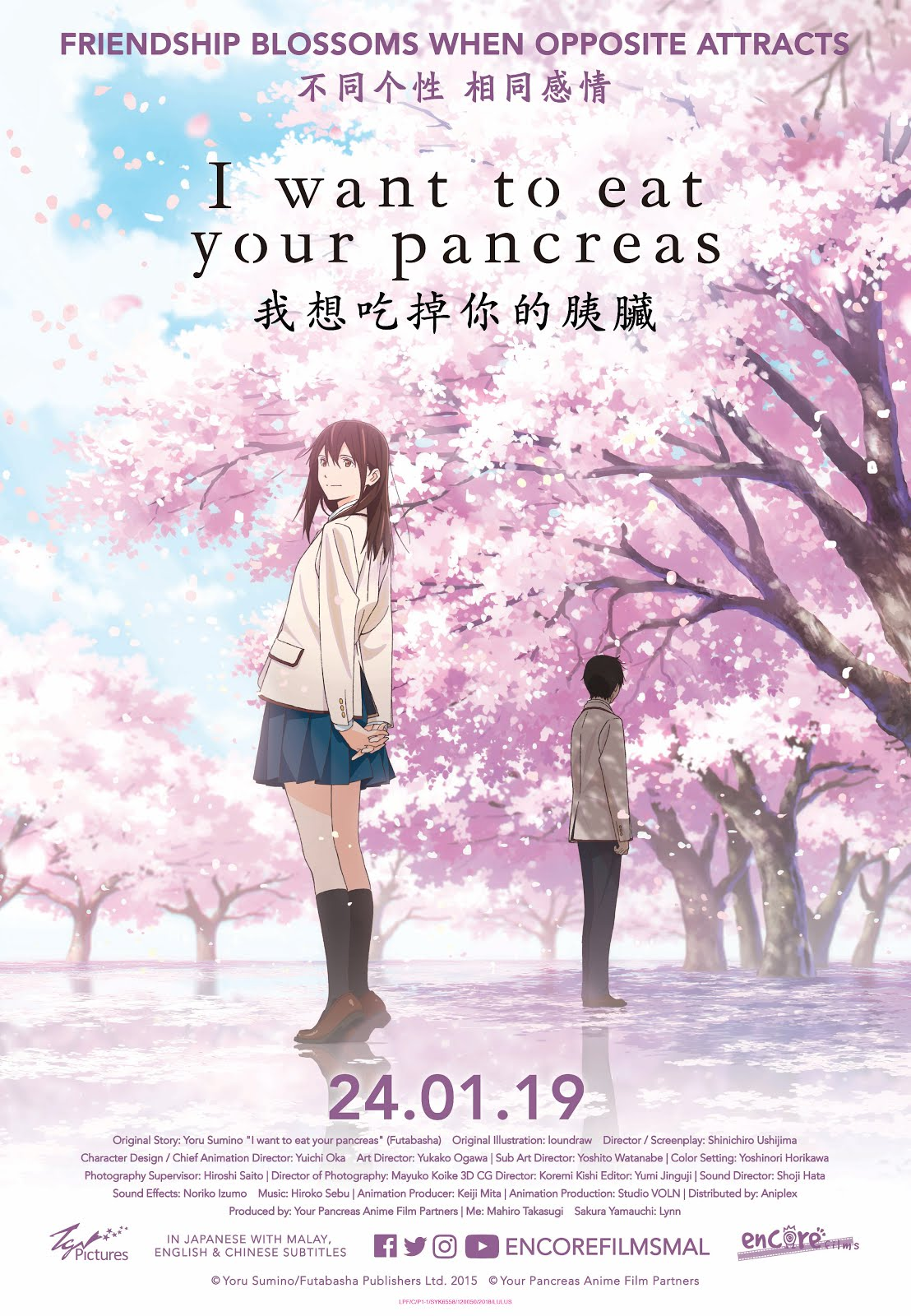 PERADUAN FILEM : I WANT TO EAT YOUR PANCREAS