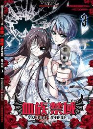 Vampire Sphere Manga