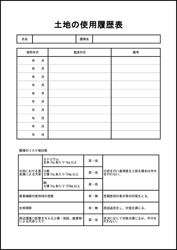 土地の使用履歴表 005