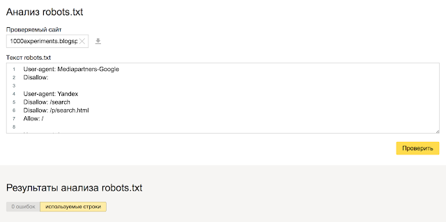 Анализ robots txt