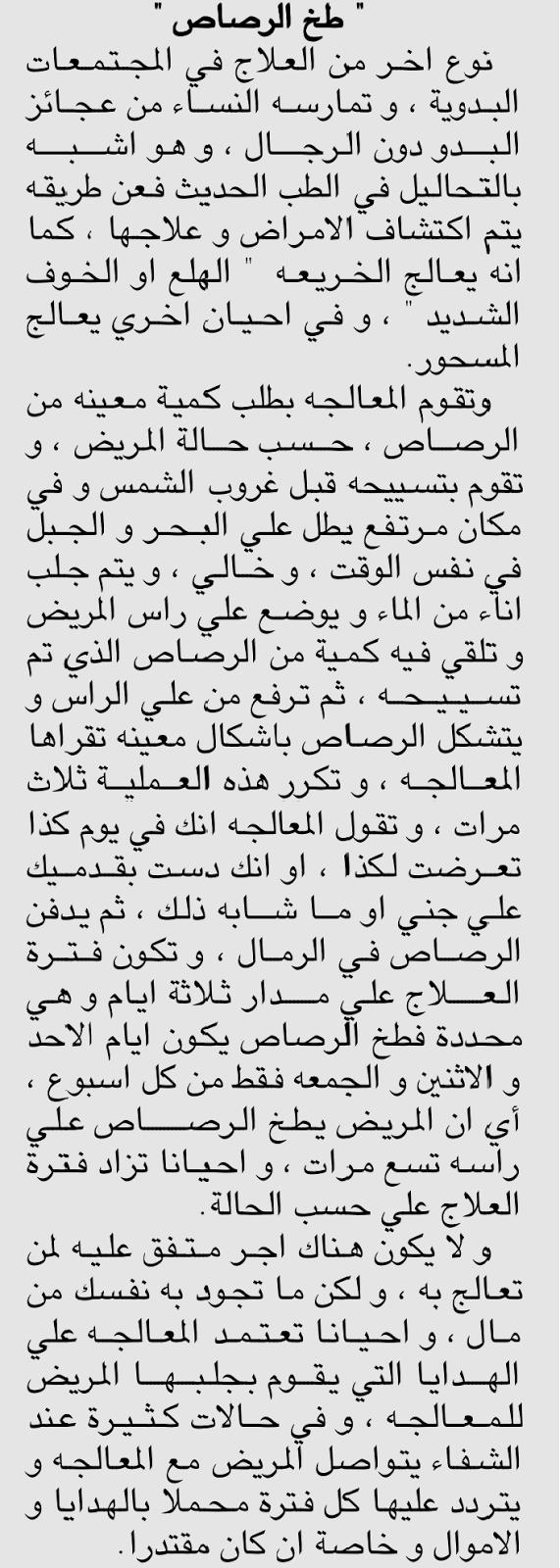 من خرافات البدو.. طخ الرصاص