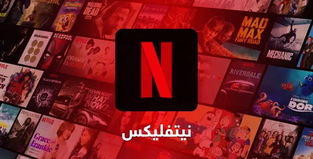 تطبيق Netflix Pro لمشاهدة أحدث الأفلام الأجنبية