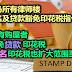 除了豁免贷款印花税,豁免转名印花税也扩大范围至250万。STAMP DUTY (EXEMPTION)
