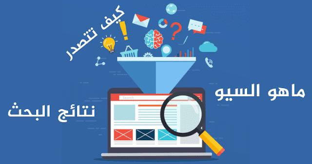 شرح السيو من الالف الي الياء كيفية تصدر محرك البحث Search Engine Optimization