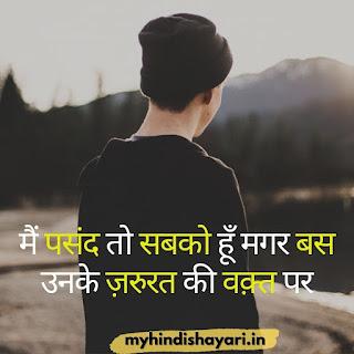 sad-love-shayari-in-hindi