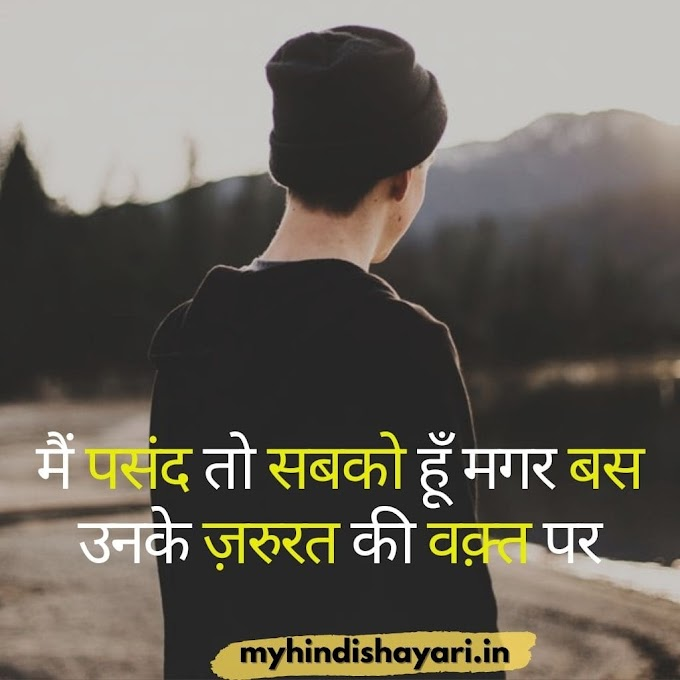 Sad Love Shayari in Hindi for Girlfriend - Sad Love Shayari