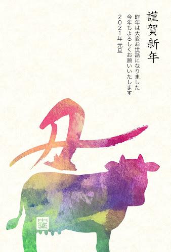 和風デザインの年賀状「牛と丑」