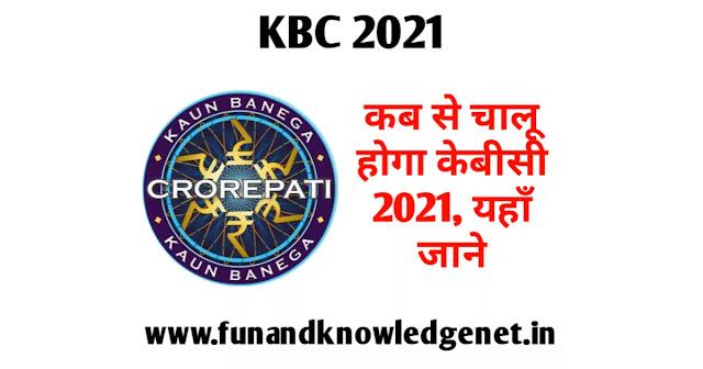 KBC 2021 Kab Start Hoga | केबीसी 2021 कब स्टार्ट होगा।