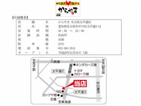 HP情報1 からやま名古屋太平通店