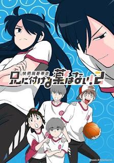 الحلقة  1  من انمي Ani ni Tsukeru Kusuri wa Nai! 4 مترجم بعدة جودات