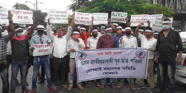 AJYCP protest, demands completion of multistoried parking facility in Jorhat