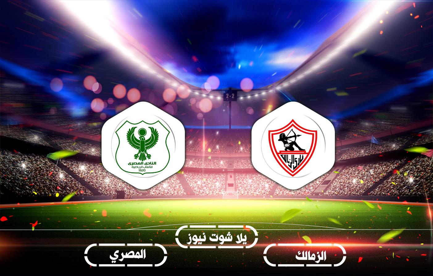 مشاهدة مباراة الزمالك والمصري الدوري المصري1\10\2020 يلا شوت