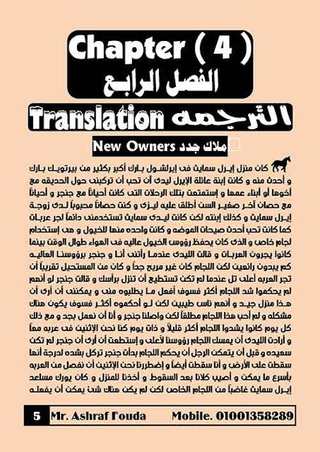 مذكرة قصة اللغة الانجليزية للصف الثالث الاعدادى ترم ثانى للاستاذ اشرف فودة