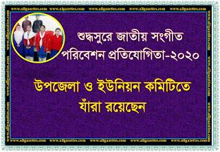 শুদ্ধসুরে জাতীয় সংগীত পরিবেশনা: উপজেলা ও ইউনিয়ন কমিটি || Upazila and Union  committe