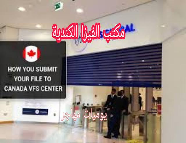 مراكز إستقبال طلبات التأشيرة الكندية