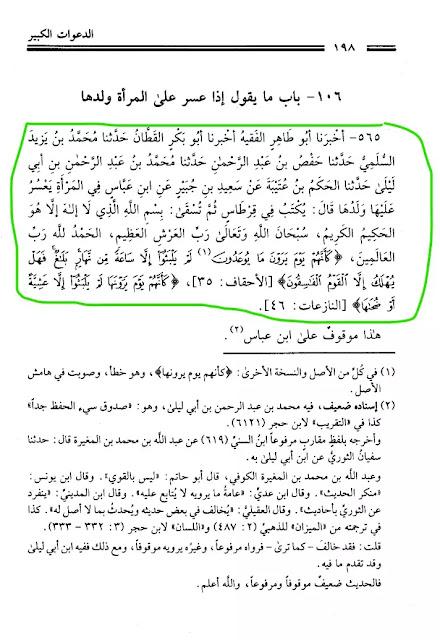 هل ثبت عن ابن عباس أنه قال بعد تلاوة القرآن صدق الله العظيم؟