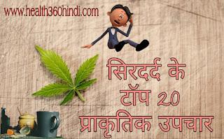Headache Home Remedies in Hindi