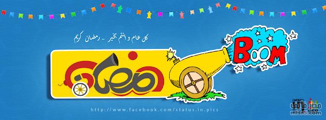صور غلاف فيس بوك رمضان كريم 2018 خلفيات رمضان