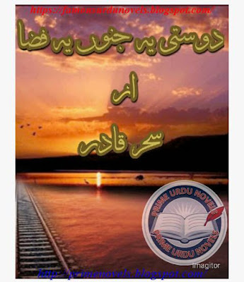 Dosti yeh janoo yeh fiza novel by Sahre Qadir Episode 5 pdf