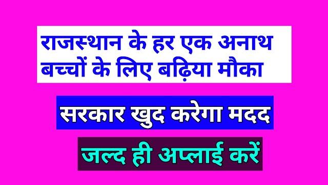 राजस्थान पालनहार योजना – Palanhar Yojana Rajasthan 2020