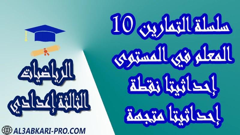 تحميل سلسلة التمارين 10 المعلم في المستوى - إحداثيتا نقطة - إحداثيتا متجهة - مادة الرياضيات مستوى الثالثة إعدادي تحميل سلسلة التمارين 10 المعلم في المستوى - إحداثيتا نقطة - إحداثيتا متجهة - مادة الرياضيات مستوى الثالثة إعدادي