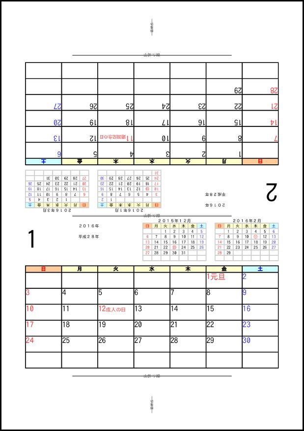 2016年カレンダ 003