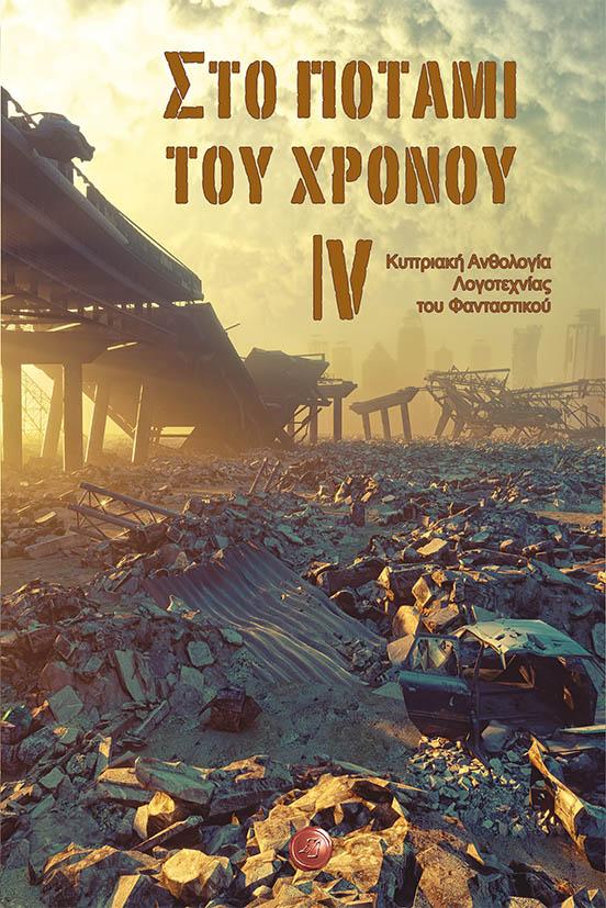 Στο ποτάμι του Χρόνου IV: Κυπριακή ανθολογία λογοτεχνίας του φανταστικού | Νέα έκδοση