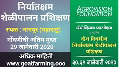 Goat Farming Training in Nagpur by Agrovision Foundation