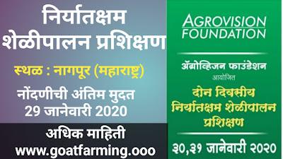 Goat Farming Training in Nagpur by Agrovision Foundation