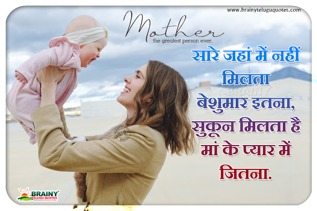 amma poetry in hindi, hindi amma quotes, mother shayari in hindi, hindi mother sayings