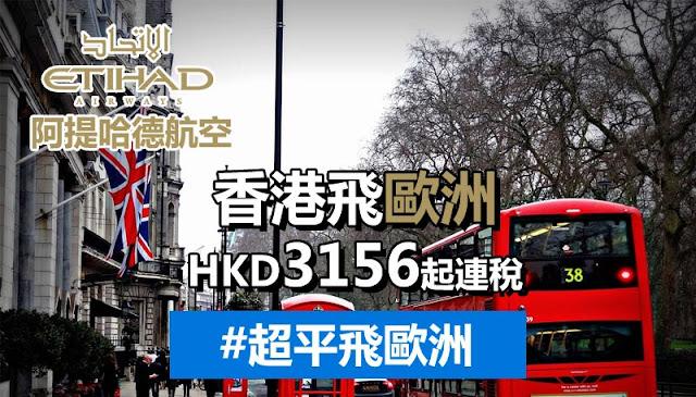 平霸,歐洲來回連稅三千一起!香港出發威尼斯 HK$3156、英國HK$3878起連稅,明年6月前出發 - 阿提哈德航空