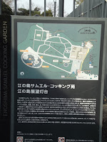 Plan of the Samuel Cocking Garden - Enoshima Island, Japan