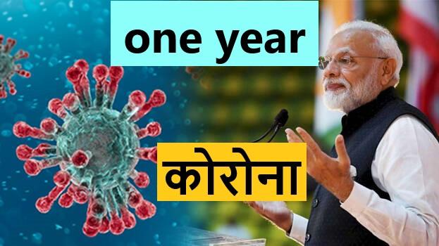 Latest Breaking News कोरोनावायरस  का आज  एक साल पूरा