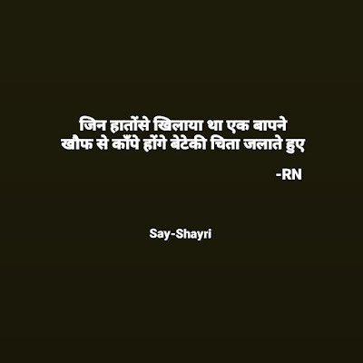 how to write poems in hindi