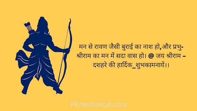 Happy Dussehra 2020-vijyadashmi-raavan-Photos-Images-Quotes-in-Hindi-English