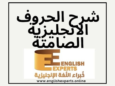 شرح الحروف الانجليزية الصامتة