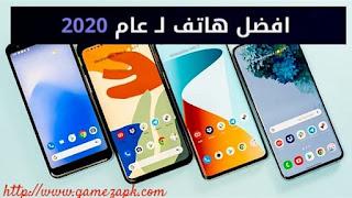 قائمة بأفضل الهواتف الاندرويد لعام 2020