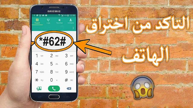 الحماية من سرقة البيانات والتجسس على اي هاتف بسهولة ، نصائح لحماية هاتفك ، اختراق هواتف الاندرويد