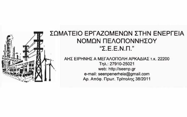 Σωματείο Εργαζομένων στην Ενέργεια Νομών Πελοποννήσου: Όχι άλλο αίμα εργατών για τα κέρδη των εργοδοτών
