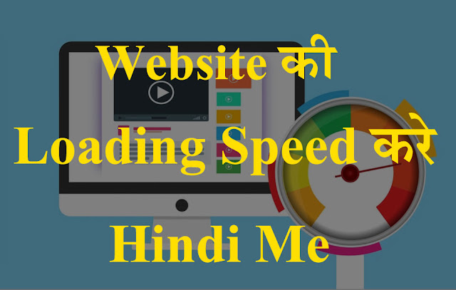 How to Reduce Website Loading Time in Hindi - Website की loading Speed करे