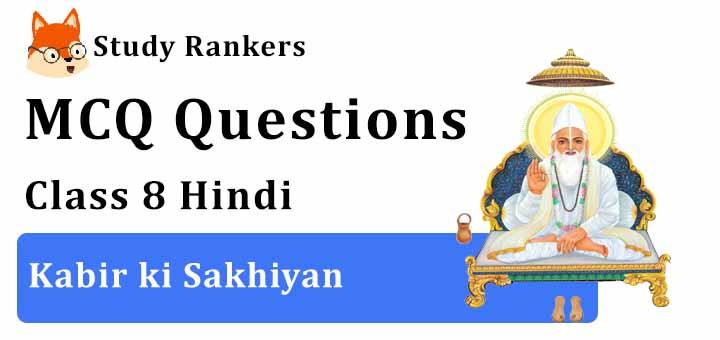 MCQ Questions for Class 8 Hindi: Ch 9 कबीर की साखियाँ Vasant