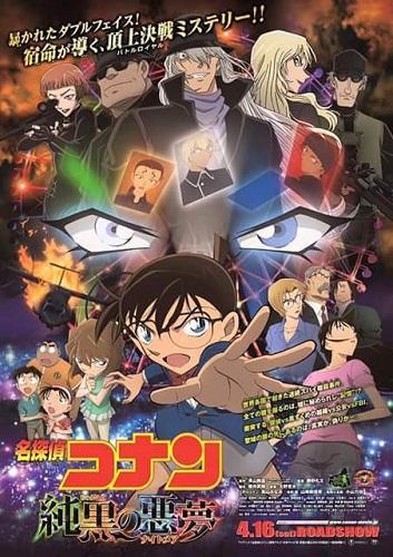 Film Detective Conan: The Darkest Nightmare 2016