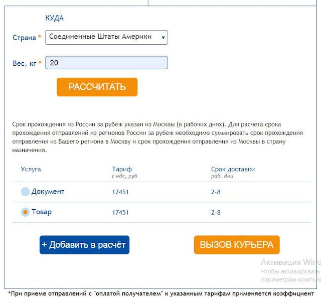 Доставка товара из России в США на Амазон  службой доставки Гарантпост