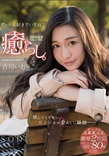 STAR-750 Healing Likeness. Iori Furukawa