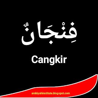Bahasa arab cangkir