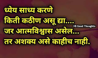 सुंदर-विचार-मराठी-Good-Thoughts-In-Marathi-On-Life-marathi-Suvichar-vb-good-thoughts-suvichar-status-आत्मविश्वास