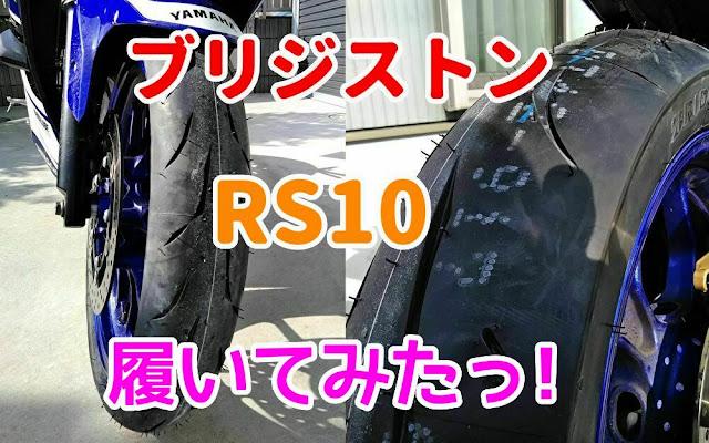 YZF-R25 ブリジストン RS10 ハイグリップタイヤの写真